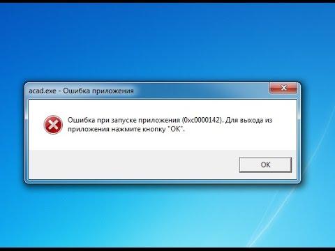 AutoCAD error message